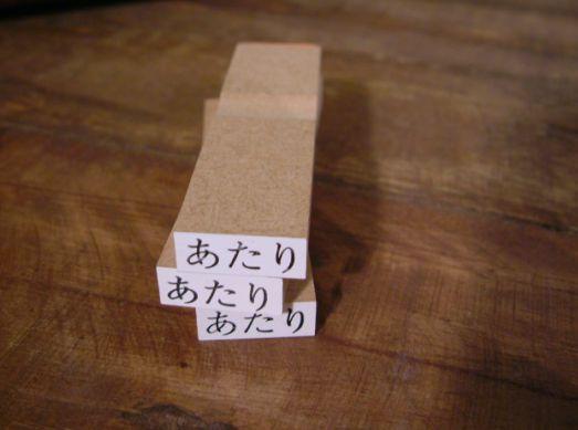 36オリジナル「あたり」 の ハンコ