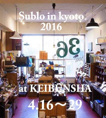 KEIBUNSHA2016