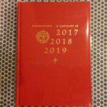 3年連用日記 1