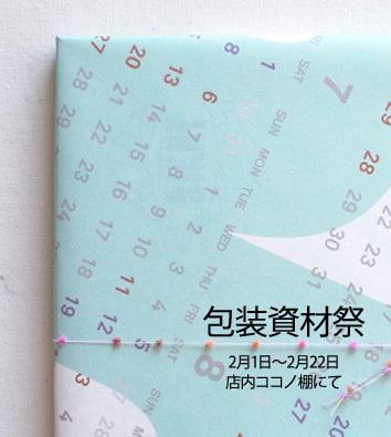 【店内イベント】「包装資材祭」