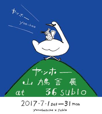 yoo-hoo_yamabatosha(web_square)
