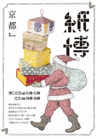 12月23,24日 京都紙博に出店します