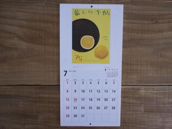 暮らしの手帖 花森安治カレンダー2018年 (ミニタイプ)