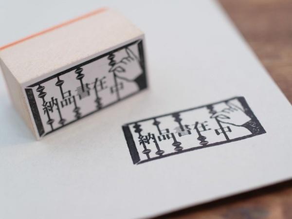 36×羅久井ハナ 「納品書在中」ハンコ