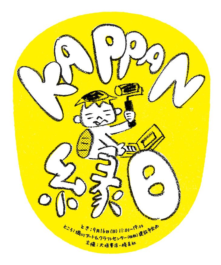 9/16京都の「KAPPAN縁日」に出店します!