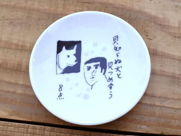 36×堀道広 毎日点数占い柄 豆皿