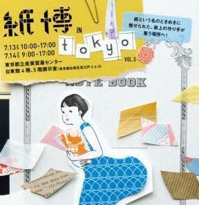 「紙博 in 東京 vol.3」に出店します!