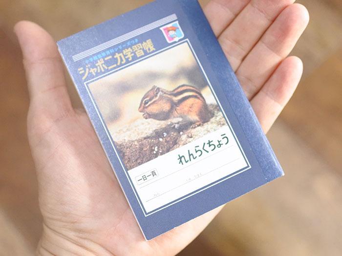 歴代ジャポニカ学習帳ミニノート
