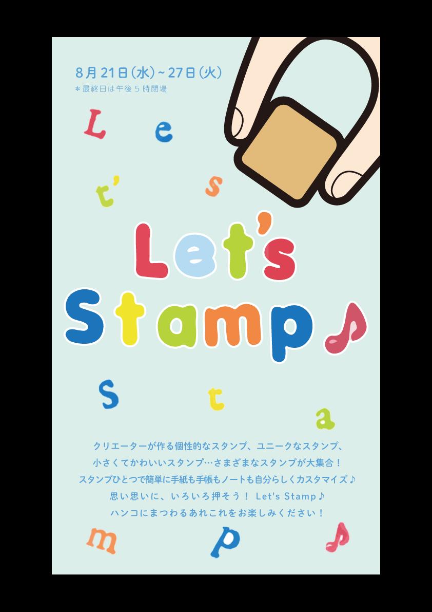 阪急うめだ本店「Let's Stamp♪」8/21~8/27