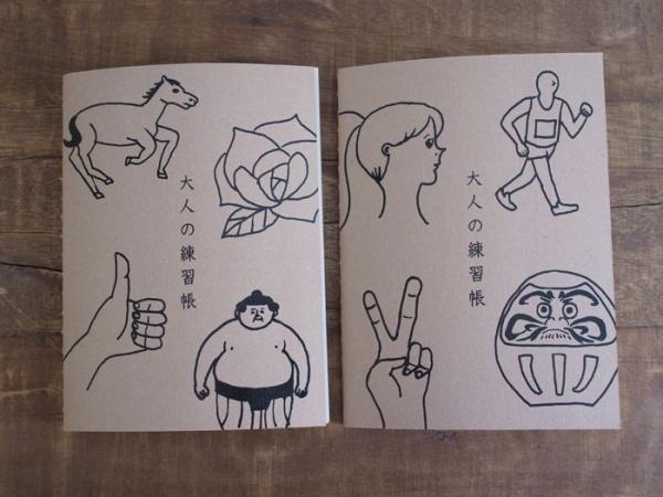 大人の練習帳