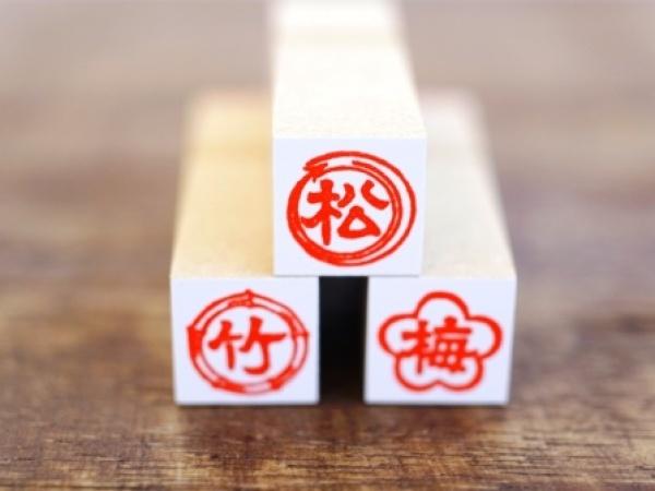 松」「竹」「梅」 ハンコ