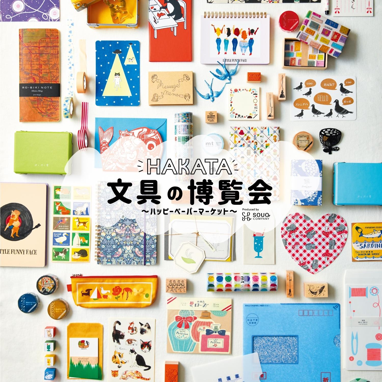 博多阪急   HAKATA文具の博覧会 10月6日(火)〜11日(日)
